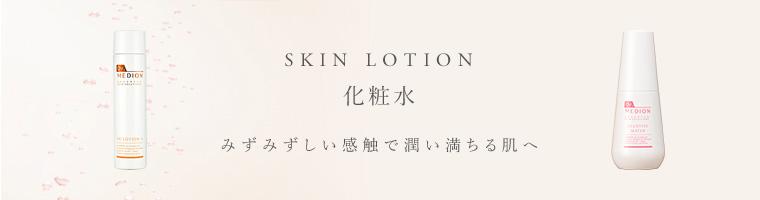 skinlotion