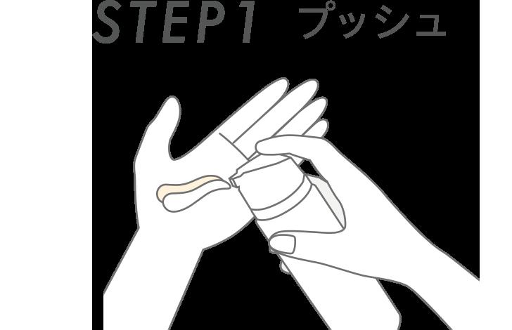 STEP1 プッシュ
