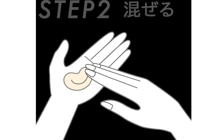 STEP2 混ぜる