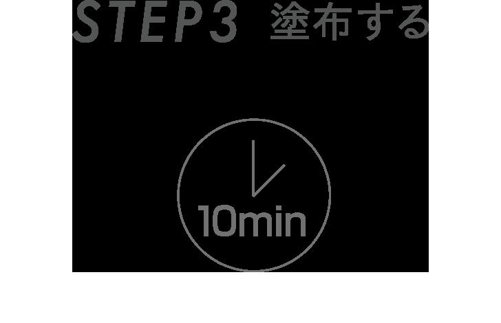 STEP3 塗布する