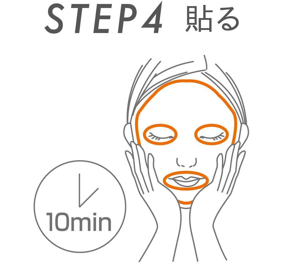 STEP4 貼る
