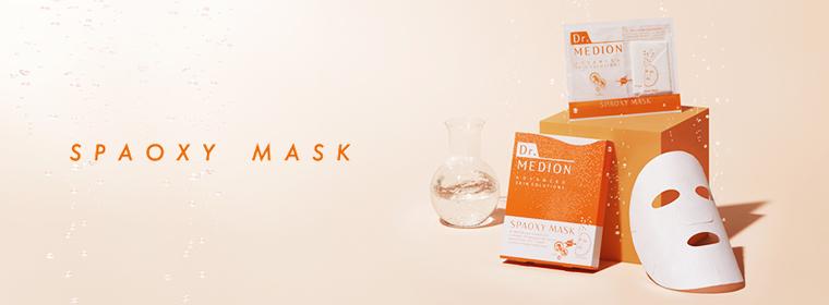炭酸シートマスク スパオキシマスク