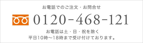 0120-468-121