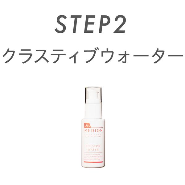 STEP2 クラスティブウォーター