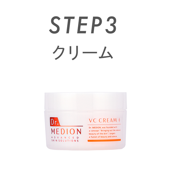 STEP3 クリーム
