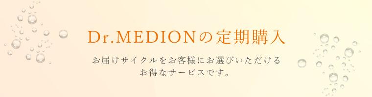 Dr.MEDIOMの定期購入 お届けサイクルをお客様にお選びいただけるお得なサービスです。