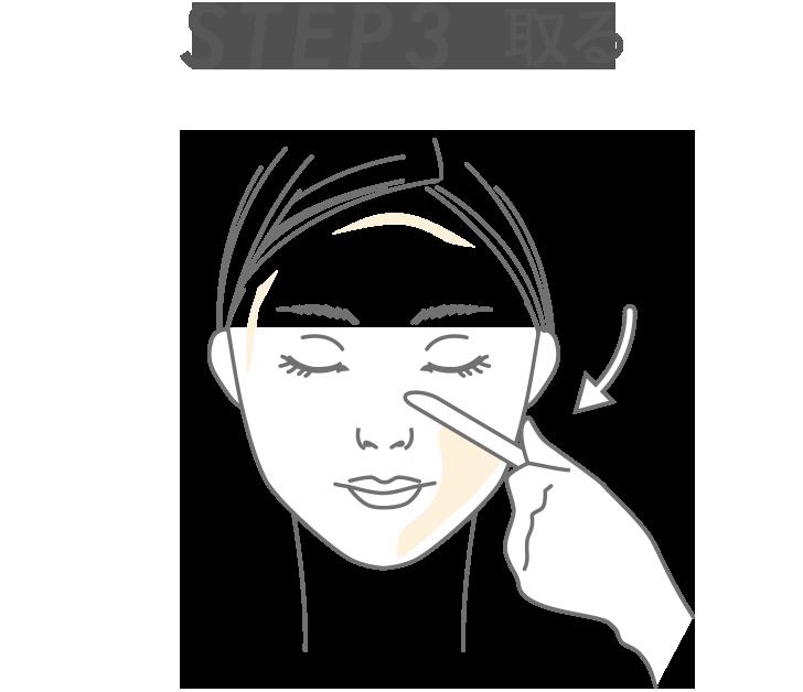 STEP3 取る