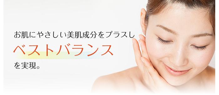 お肌にやさしい美肌成分をプラスしベストバランスを実現。