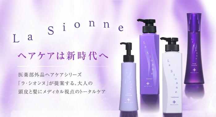La Sionne ヘアケアは新時代へ 医療部外品ヘアケアシリーズ「ラ・シオンヌ」が提案する、大人の頭皮と髪にメディカル視点のトータルケア 医療部外品