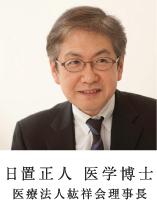 日置正人医学博士 医療法人紘祥会理事長