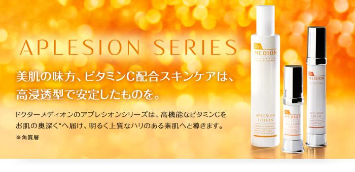 アプレシオンシリーズ 美肌の味方ビタミンC配合スキンケアは高浸透型で安定したものを。
