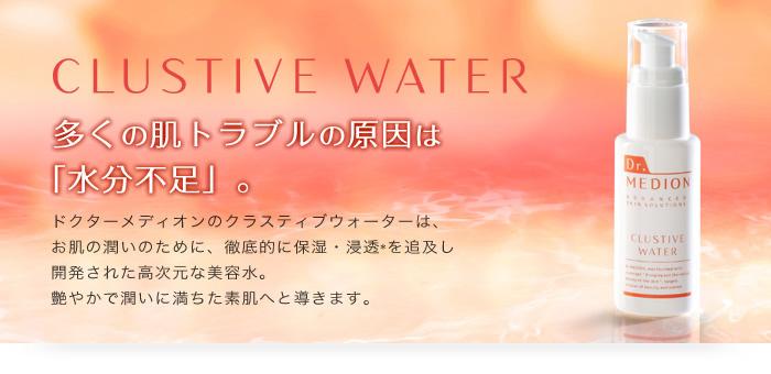 クラスティブウォーター 多くの肌トラブルの原因は水分不足。