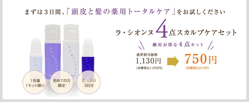 まずは3日間、「頭皮と髪の薬用トータルケア」をお試しください ラ・シオンヌ 4点スカルプケアセット 通常相当価格1,130円→750円