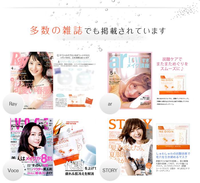 多数の雑誌でも掲載されています