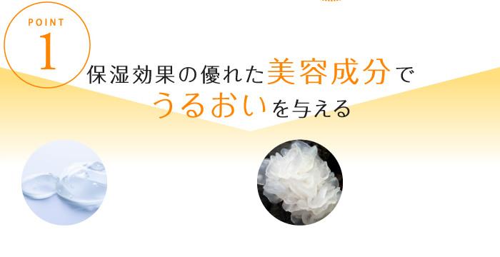 POINT1 保湿効果の優れた美容成分でうるおいを与える